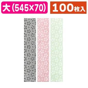 (ラッピング帯)和紙帯 桜(全3色)/100枚入(19-1203X)|hakonomise