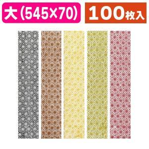 (ラッピング帯)和紙帯 麻の葉(全5色)/100枚入(19-1204X)|hakonomise