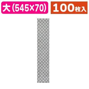 (ラッピング帯)和紙帯 市松 白/100枚入(19-1205AX)|hakonomise