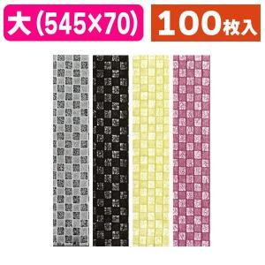 (ラッピング帯)和紙帯 市松落水(全4色)/100枚入(19-1206X)|hakonomise