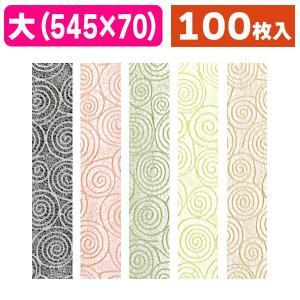 (ラッピング帯)和紙帯 渦巻(全5色)/100枚入(19-1207X)|hakonomise