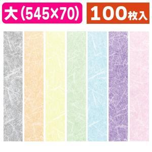 (ラッピング帯)和紙帯 レーヨン雲竜25(全7色)/100枚入(19-1209X) hakonomise