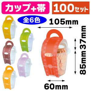 花なりカップ大(全6色)/100セット入(19-630)