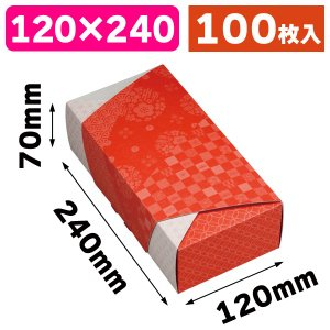 (和洋菓子用ギフト箱)和包 祝い 小/100枚入(19-690IW)|hakonomise