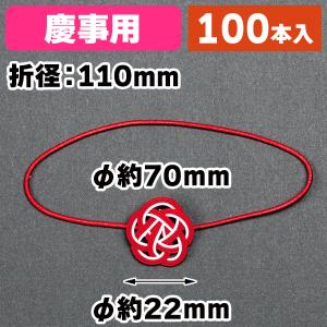 (ラッピング用ゴム紐)梅飾り水引 慶事用/100本入(19-920X) hakonomise