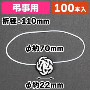 (ラッピング用ゴム紐)梅飾り水引 弔事用/100本入(19-921X) hakonomise