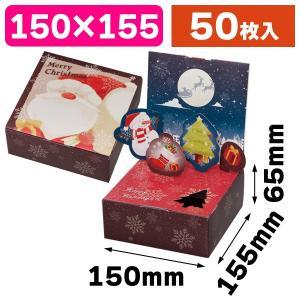 (クリスマスパッケージ)ポッピーBOX クリスマス/50枚入(20-1561CH)|hakonomise