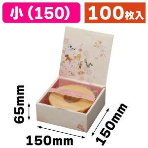 (和洋菓子用ギフト箱)迎春箱 干支小/100枚入(20-1615)|hakonomise