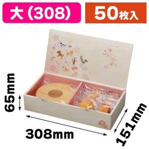 (和洋菓子用ギフト箱)迎春箱 干支大/50枚入(20-1616)|hakonomise