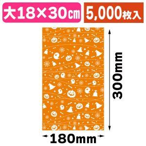 (OPP平袋)ハロウィンOPP袋 大/5000枚入(20-1656HW)