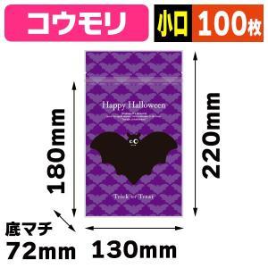 (ハロウィンパッケージ)チャック付スタンド袋 コウモリ 【小口】/100枚入(20-1948BX)