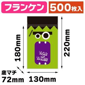 (ハロウィンパッケージ)チャック付スタンド袋 フランケン/500枚入(20-1948F)
