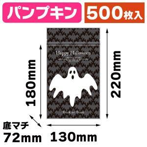 (ハロウィンパッケージ)チャック付スタンド袋 ゴースト/500枚入(20-1948G)
