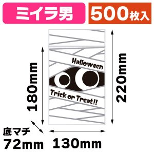 (ハロウィンパッケージ)チャック付スタンド袋 ミイラ男/500枚入(20-1948M)