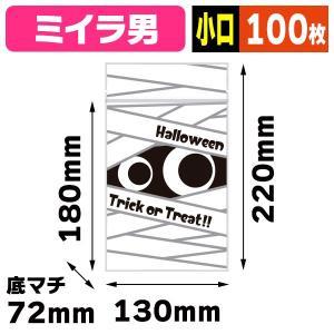 (ハロウィンパッケージ)チャック付スタンド袋 ミイラ男 【小口】/100枚入(20-1948MX)