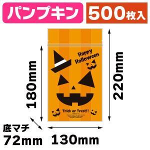 (ハロウィンパッケージ)チャック付スタンド袋 パンプキン/500枚入(20-1948P)
