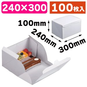 (ケーキ箱)サービスサイドオープン10#10/100枚入(20-200)