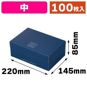(洋菓子の箱)ボンデガトー中ブルー/100枚入(20-252)