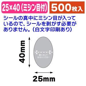 (透明封かんシール)透明止めシール だ円40×25 印刷・ミシン目入/500枚入(20-549X)|hakonomise