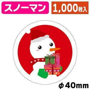 クリスマスシール スノーマン/1000枚入(20-610X)