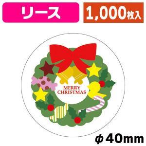 クリスマスシール リース/1000枚入(20-611X)