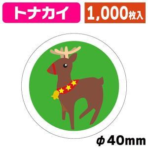 クリスマスシール トナカイ/1000枚入(20-612X)