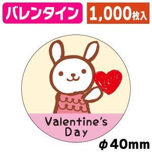 バレンタインシール(1)/1000枚入(20-613X)