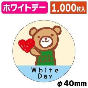 ホワイトデーシール(1)/1000枚入(20-614X)