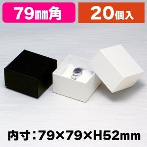(時計用貼箱)フェザーケース/20枚入(7321)|hakonomise