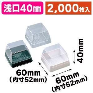 (和生菓子ケース)ルミアカップ浅口レギュラー/2000枚入(AZ-001)|hakonomise