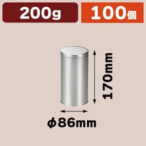 (コーヒーキャニスター)防湿リング缶 200g シルバー/100個入(COT-201)