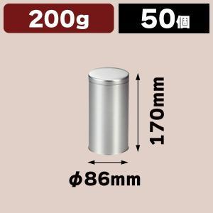 (コーヒーキャニスター)防湿リング缶 200g シルバー H/50個入(COT-201H)
