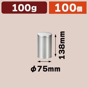 (コーヒーキャニスター)防湿リング缶 125g シルバー/100個入(COT-202)