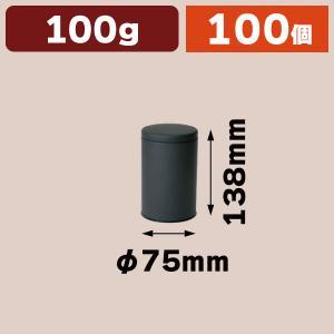 (コーヒーキャニスター)防湿リング缶 125g マット黒/100個入(COT-202B)