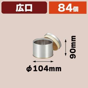 (コーヒーキャニスター)防湿リング缶 広口 シルバー/84個入(COT-204)