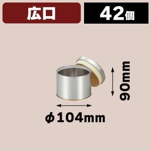 (コーヒーキャニスター)防湿リング缶 広口 シルバー H/42個入(COT-204H)