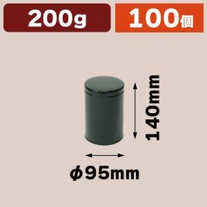 (コーヒーキャニスター)防湿リング缶 200g ツヤ黒/100個入(COT-207)