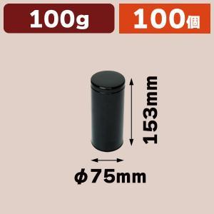 (コーヒーキャニスター)防湿リング缶 100g長 ツヤ黒/100個入(COT-212)