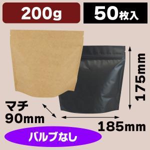 コーヒー用アルミスタンドチャック袋 200gバルブ無 【小口】/50枚入(COT-820N-822NX)|hakonomise