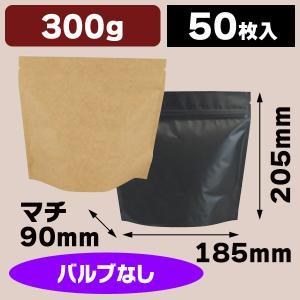 コーヒー用アルミスタンドチャック袋 300gバルブ無 【小口】/50枚入(COT-830N-832NX)|hakonomise