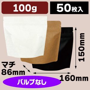 コーヒー用アルミスタンドチャック袋 100g バルブなし/50枚入(COT-841-842NX)|hakonomise