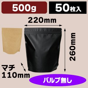 コーヒー用アルミスタンドチャック袋 500g バルブ無 【小口】/50枚入(COT-845-847X)|hakonomise