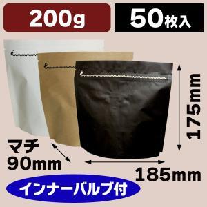 コーヒー用スタンドチャック袋200g インナーバルブ付 【小口】/50枚入(COT-850-852X)|hakonomise