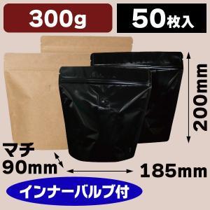 コーヒー用スタンドチャック袋300g インナーバルブ付 【小口】/50枚入(COT-861-862X)|hakonomise