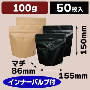 コーヒー用スタンドチャック袋100g インナーバルブ付 【小口】/50枚入(COT-871-872X)|hakonomise