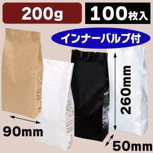 コーヒー用インナーバルブ付200g用ガゼット袋 【小口】/100枚入(COT-901-908X)|hakonomise