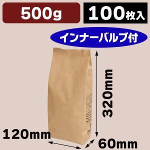 コーヒー用インナーバルブ付500g用ガゼット袋(クラフト) 【小口】/100枚入(COT-905X)|hakonomise