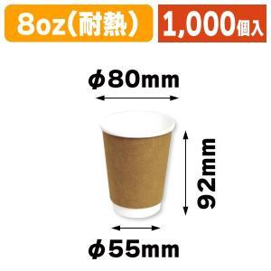 (耐熱紙コップ)断熱カップ8オンス クラフト二重/1000個入(COT-BM11)