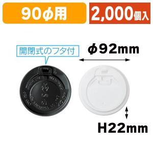 (耐熱紙カップ用フタ)ホットリフトアップリッド 90φ用/2000個入(COT-BM34-36)