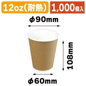 (耐熱紙コップ)断熱カップ12オンス クラフト/1000個入(COT-BM9)
